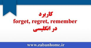 کاربرد forget، regret و remember