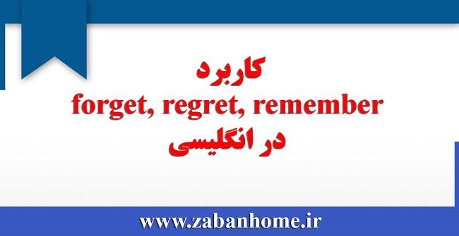 کاربرد forget، regret و remember
