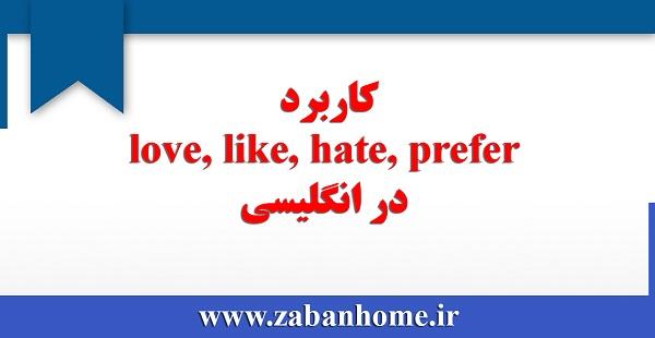 کاربرد hate، like، love و prefer
