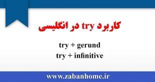 کاربرد try