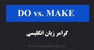 تفاوت make و do