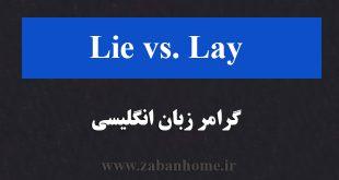 تفاوت lay و lie