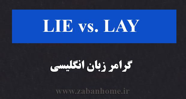 تفاوت lie و lay
