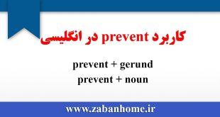 using prevent