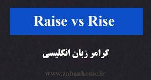 تفاوت raise و rise