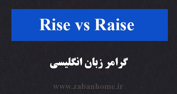 تفاوت rise و raise