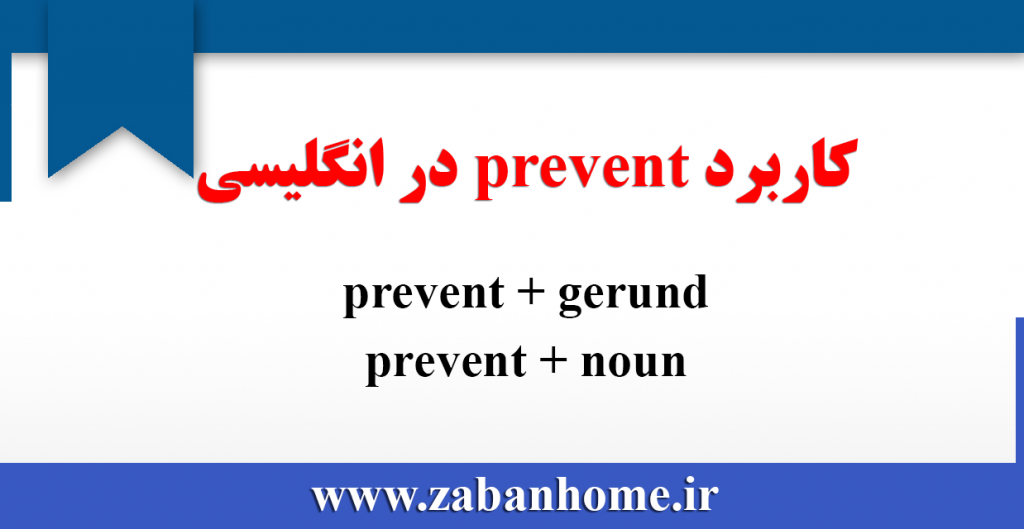 کاربرد prevent