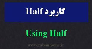 کاربرد half در انگلیسی