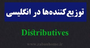 distributives