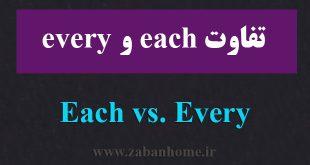 تفاوت each و every