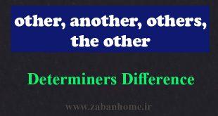 تفاوت other و another