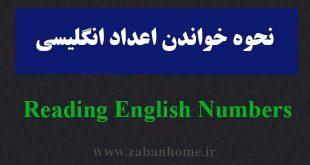 روش خواندن اعداد در زبان انگلیسی