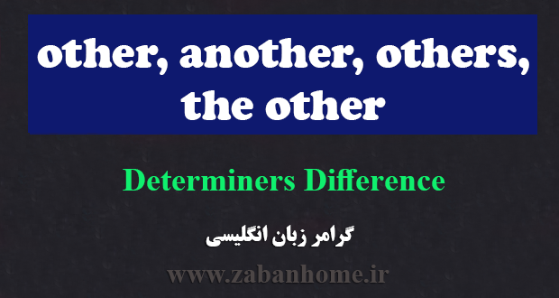 تفاوت the other, others, another, other