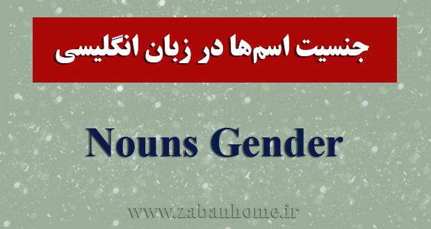 جنسیت اسم در انگلیسی