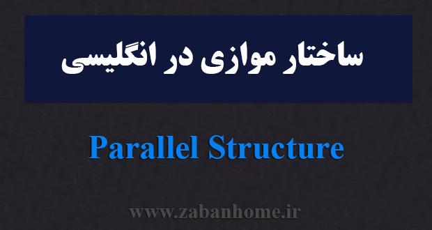 ساختار موازی در انگلیسی