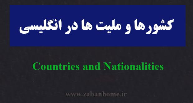 کشورها و ملیت ها