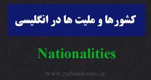 کشورها و ملیت ها به زبان انگلیسی و فارسی