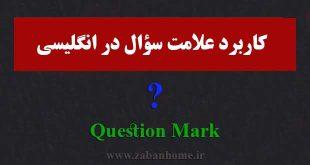 علامت سوال در زبان انگلیسی