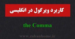 کاما در انگلیسی