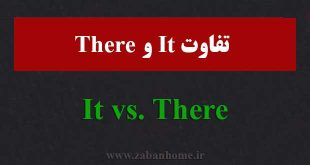 تفاوت it و there در انگلیسی