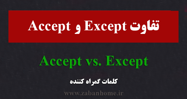 accept و except