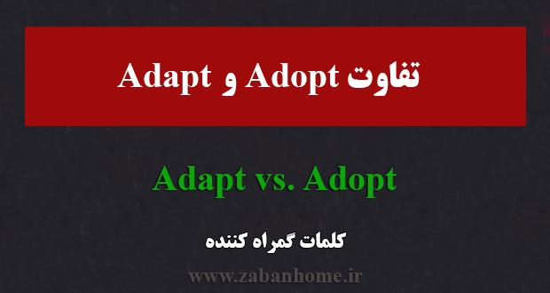 adapt و adopt