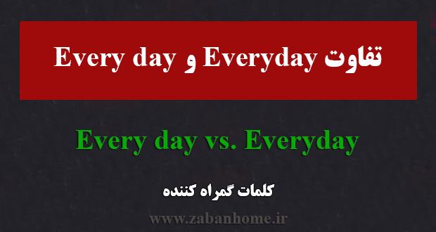 every day و everyday