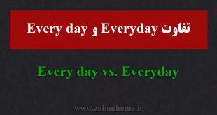 تفاوت every day و everyday