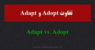 تفاوت adapt و adopt