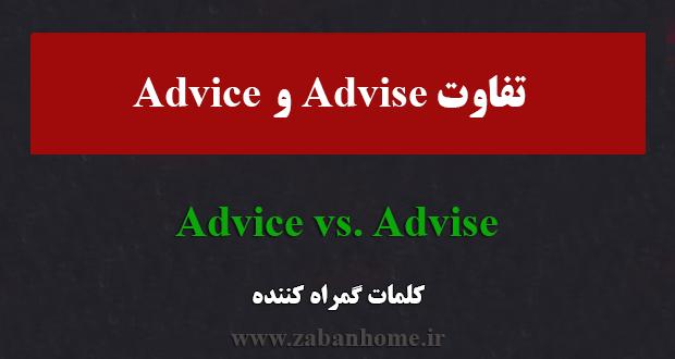 advice و advise