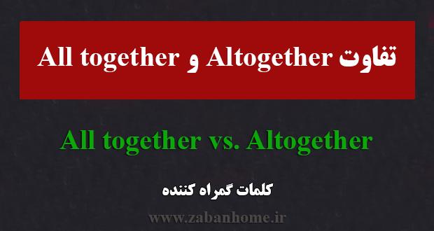 all together و altogether