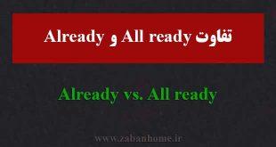 تفاوت already و all ready