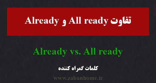 already و all ready