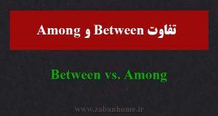 تفاوت between و among