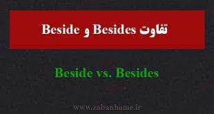 تفاوت beside و besides