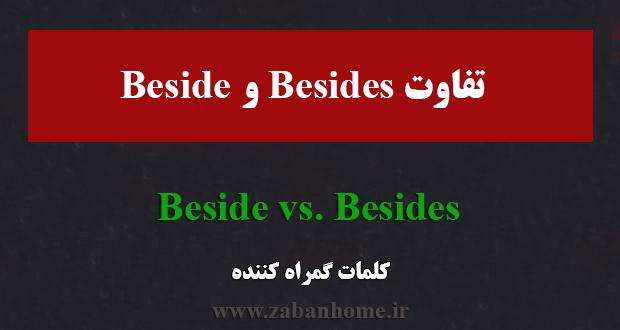 beside و besides