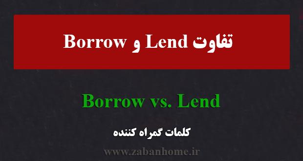 borrow و lend