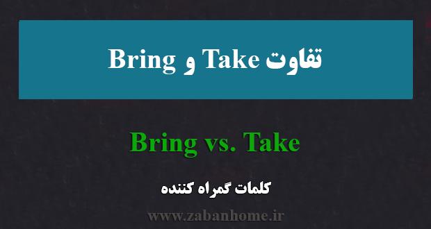 تفاوت bring و take