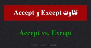 تفاوت except و accept