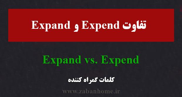 expand و expend