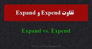 تفاوت expand و expend