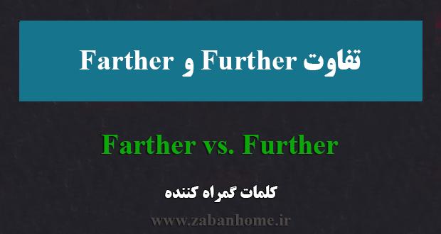 تفاوت farther و further