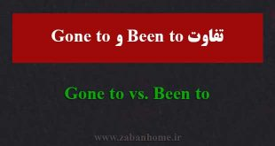 تفاوت gone to و been to