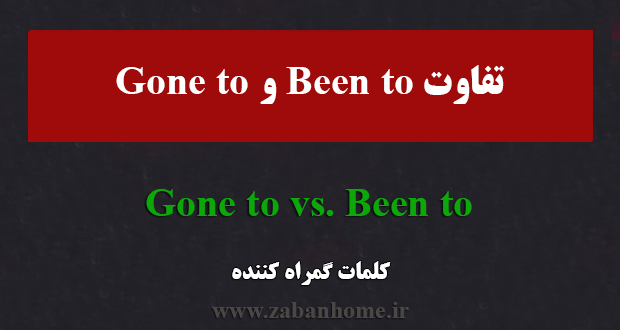 gone to و been to
