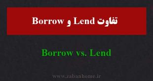 تفاوت borrow و lend