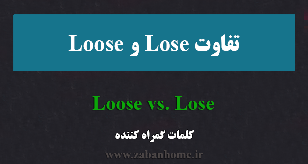 تفاوت loose و lose