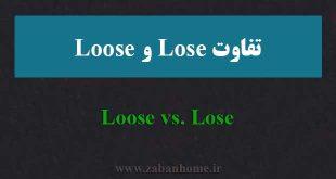 فرق loose و lose