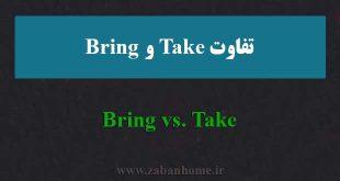 bring و take