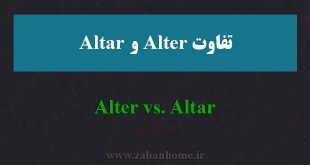 تفاوت alter و altar