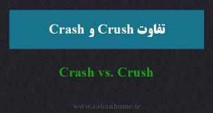 تفاوت crash و crush